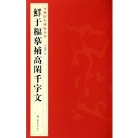 鲜于枢摹补高闲千字文/中国历代碑帖珍品 杨汉卿