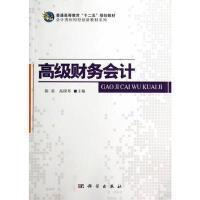 高级财务会计 9787030412638 陈英,高国琴 科学出版社