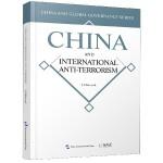 国际反恐合作的中国方案(英文版)
