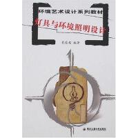 【二手旧书8成新】灯具与环境照明设计 裴俊超 西安交大 9787560524214