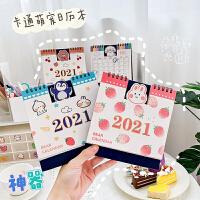 甜系超萌日历学生儿童桌面摆件韩国少女心卡通2021可爱小清新台历