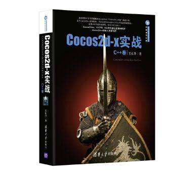 Cocos2d-x实战:C++卷(清华游戏开发丛书)Cocos创始人王哲作序!CSDN、51CTO、9ria专业社区联袂推荐,真正专家手把手教你Cocos 开发!400课时在线Cocos课程超10万人学习!