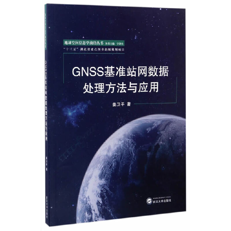 GNSS基准站网数据处理方法与应用