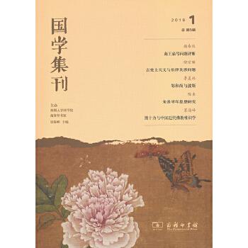 国学集刊(第5辑)