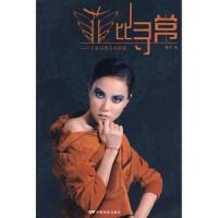 【二手书旧书95成新】菲比寻常-王菲词作完全珍藏,精灵,中国电影出版社