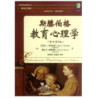 斯滕伯格教育心理学(原书第2版)/心理学精品教材译丛