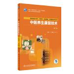 中医养生康复技术(第3版/高职中医康复/配增值)