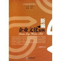 新编企业文化案例/21世纪企业文化丛书