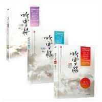 沧月听雪楼系列(血薇 护花铃 指间砂)沧月 全3册 苍月听雪楼系列十周年典藏