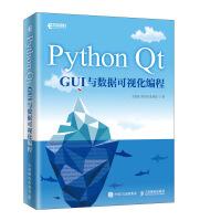 Python Qt GUI与数据可视化编程 pyqt5教程书籍 pyqt5快速开发与实战Qt5 GU