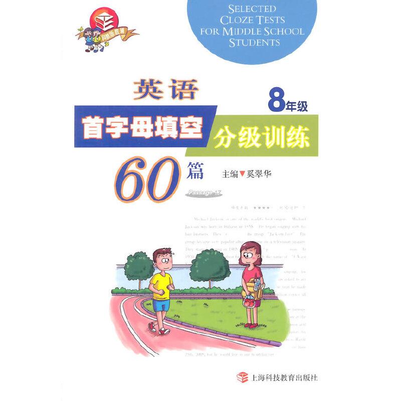 英语首字母填空分级训练60篇  八年级