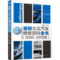 最新大众汽车维修资料全书(2006-2016款)
