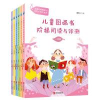 分级阅读工具书《儿童图画书阶梯阅读与评测》(套装全6册)