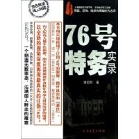 76号特务实录/背影书系