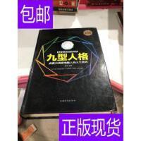 [二手旧书9成新]九型人格(全民阅读提升版) /萧昀 中国华侨出版