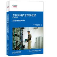 思科�W�j技�g�W院教程:�U展�W�j:Scaling networks companion guide 艾��・�s翰�d (All