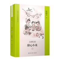 殷健灵儿童文学精装典藏文集--甜心小米?下