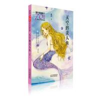 新中国成立70周年儿童文学经典作品集 天空的美人鱼