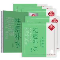 同仁堂 祛痘补水面膜 5片 *2盒 14.9元 包邮(需用码)