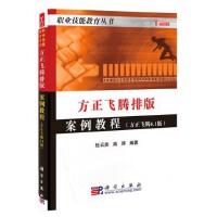 方正飞腾排版案例教程(方正飞腾4.1版)/职业技能教育丛书
