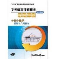 案例解读义务教育课程标准(2011年版)――初中数学 图形与几何教学教学