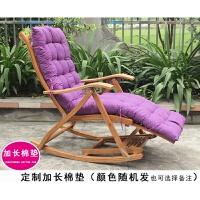 中老年人可折叠摇摇椅躺椅实木藤椅室内休闲竹摇椅午睡靠躺椅 定制加长棉垫 (颜色可备注)