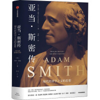 亚当・斯密传 现代经济学之父的思想 中信出版社