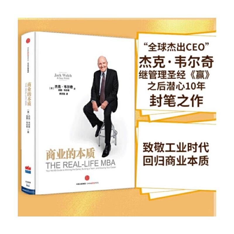 """商业的本质 """"全球杰出CEO""""杰克·韦尔奇继管理圣经《赢》之后潜心10年,封笔之作。致敬工业时代,回归商业本质。经济增长放缓,公司如何在互联网时代成为赢者?韦尔奇支招中国企业实现增长的6大工具"""