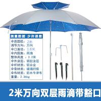 钓鱼伞 钓鱼伞2米2.2米双层万向防雨钓伞钓鱼雨伞遮阳伞钓鱼装备垂钓太阳伞 钓鱼伞