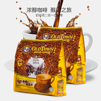 old town旧街场白咖啡 2合1 速溶咖啡 马来西亚进口375g*2袋