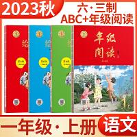 小学生绘本课堂一年级上册 年级阅读学习书A练习书B素材书C4本种套装开明出版社新版2021秋