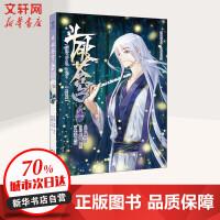 斗破苍穹 54(典藏版) 中国致公出版社