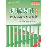 机械设计(第八版)同步辅导及习题全解 (九章丛书)(高校经典教材同步辅导丛书)