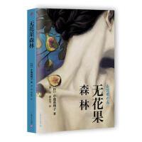 无花果森林(日本经典文学系列) 9787532156238 [日]小池真理子 , 谭一珂 , 谭晶华 上海文艺出版社