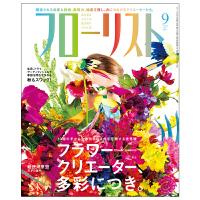 日语杂志订阅 フロ�`リスト 日本花艺杂志 插花设计 日本日文 年订12期