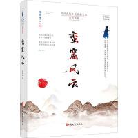 蛮窟风云 中国文史出版社