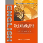 研究生英语高级实用写作(21世纪实用研究生英语系列教程)