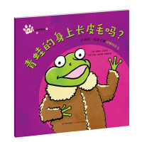 好奇宝宝认动物系列:青蛙的身上长皮毛吗?