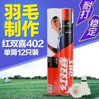 红双喜/DHS羽毛球402精选鹅毛比赛训练用球12只装一筒