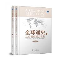 全球通史:从史前史到21世纪(第7版 修订版 上下册 精装版)斯塔夫里阿诺斯 中文版 第七版 全套 全集 套装 共2册