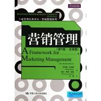 营销管理(第5版全球版)/市场营销系列/工商管理经典译丛