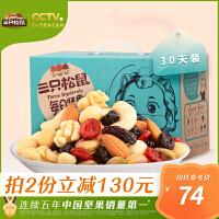 【三只松鼠_每日坚果750g/30天装】混合果仁零食大礼包组合零食