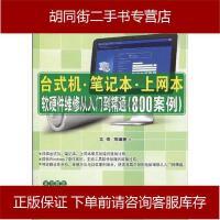 【二手旧书8成新】台式机、笔记本、上网本软硬件维修从入门到精通 高博 9787111307693