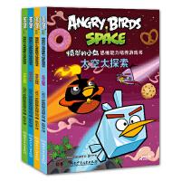 愤怒的小鸟思维能力培养游戏书(全4册)