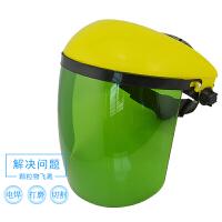 电焊打磨防护面罩浅绿色防强光焊工作业面屏防溅防尘劳保防护面具
