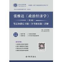 张维达《政治经济学》(第3版)笔记和课后习题(含考研真题)详解圣才学习考试题库轻松复习