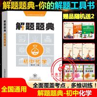 解题题典初中化学解题题典2021版789年级初一初二初三中考通用试题解析辅导书 根据新课程标准由全国著名高级教师编写可搭