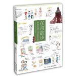 城市绘本・东京散步:和喜欢的人共赏东京
