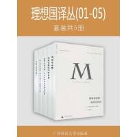 理想国译丛(01-05)