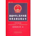 新编中华人民共和国常用法律法规全书(2012年版)